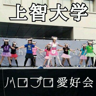 上智大学ハロー!プロジェクト愛好会'16 | Social Profile