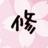 The profile image of syuramamasokuho