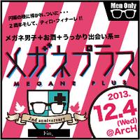 メガネプラス2周年+最終回は12/04! | Social Profile