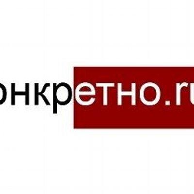 Konkretno.ru (@Konkretnoru)