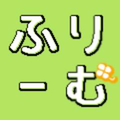 ふりーむ(無料ゲーム配信中!) Social Profile