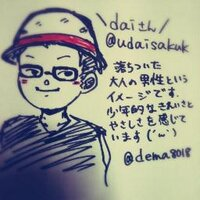 @daiで 漂流者 | Social Profile