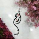 Areej  AL fuhaid (@00Areeg) Twitter
