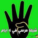 محمد صبحى السويسى  (@0122559556) Twitter