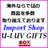 u_luv_gifts