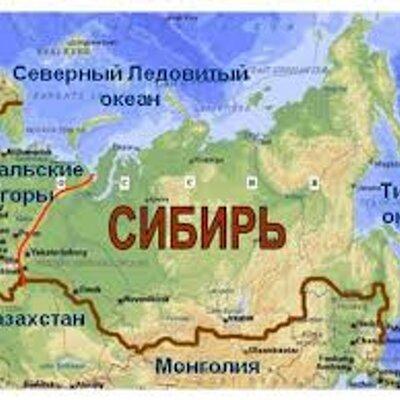 Сибирь что и как где находится