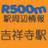 r5m_kichijoji
