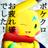 @eve_piyotomato