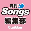 月刊Songs/編集部