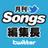 Songs_yoshida