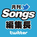 月刊Songs/編集長