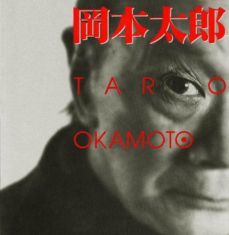 岡本太郎 Social Profile