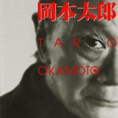 岡本太郎の画像 p1_8