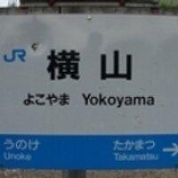 横山 雅俊 | Social Profile