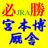 JRA宮本博厩舎