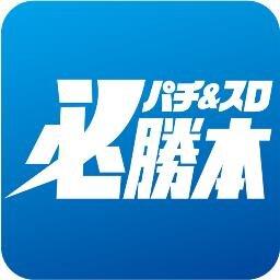 パチ&スロ必勝本 Social Profile