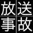 hoso_jiko