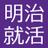 明治就活2018【15卒の明大生が送る】