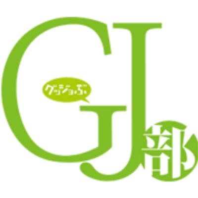 GJ部 | Social Profile