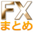 FX・為替【最新情報】 FXinfo_1 のプロフィール画像