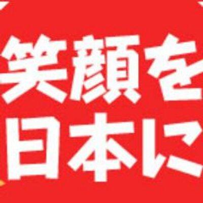 かねさん@『がまだせ!熊本!』 | Social Profile