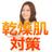 乾燥肌対策【赤ちゃん肌に】 kannsouhada77 のプロフィール画像