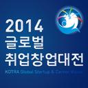 2014 글로벌 취업창업대전
