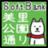 SoftBank美里公園通り