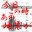 kako_jishin_bot