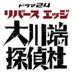 tx_ookawabata (@tx_ookawabata)