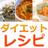 ダイエットレシピ♡お試しあれ。 resipidaietto__ のプロフィール画像