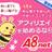 Okozukai_A8net