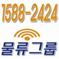 (주)1588-2424 물류그룹 | Social Profile