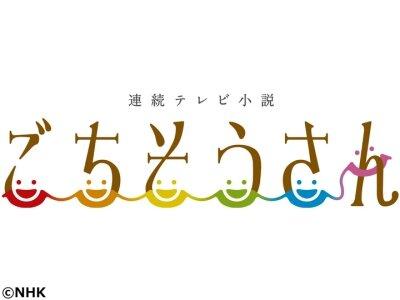 ごちそうさん (2013年のテレビドラマ)の画像 p1_4