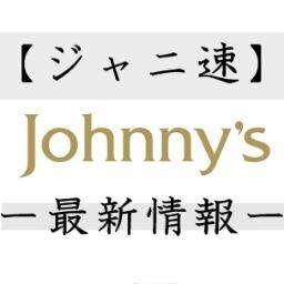 【ジャニ速】最新ジャニーズ情報