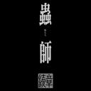 アニメ『蟲師 続章』