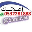 سراب السعودية
