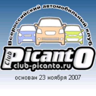 Club-Picanto.ru (@Club_Picanto)