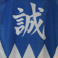 誠 | Social Profile