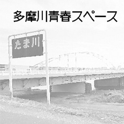 多摩川青春スペース C3はC−10 (@seishunsp)
