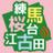 @sakuradai_info