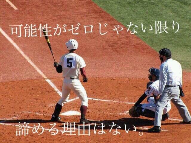 高校野球の画像 p1_19