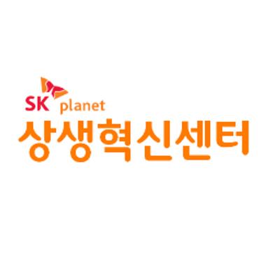 SK 플래닛 상생혁신센터