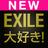 exilehiro01