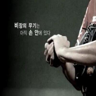 Yoon_sm-(윤석민) | Social Profile