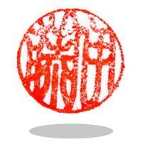 伊○隆浩 | Social Profile