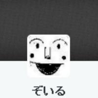 ぞいる | Social Profile