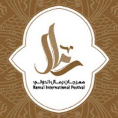 Remal Intl. Festival
