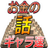 The profile image of guarantee_soku