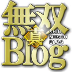 「無双Blog」非公式 Social Profile
